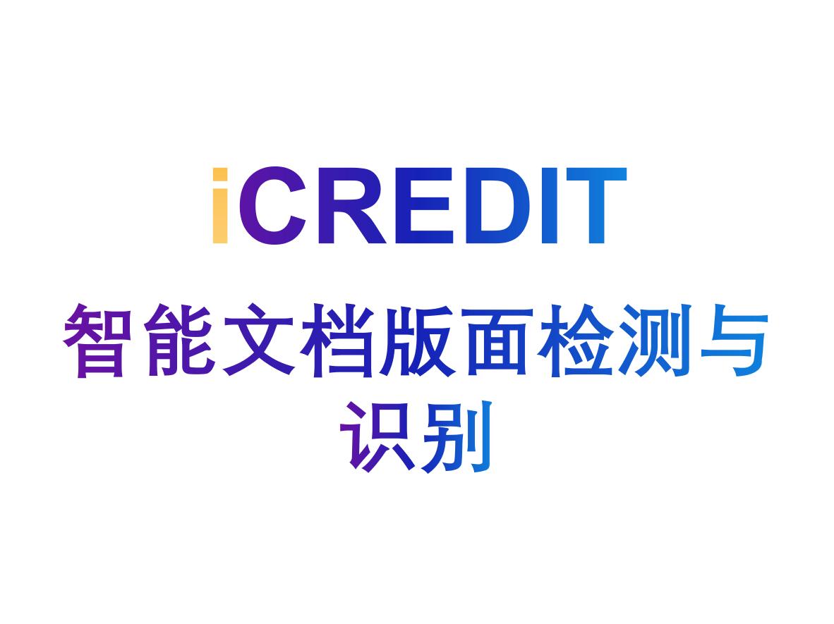 智能图像分析-智能文档版面检测与识别-艾科瑞特(iCREDIT)