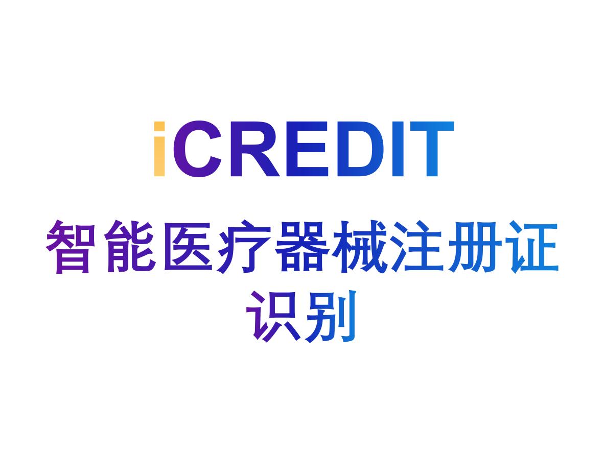 印刷文字识别-智能医疗器械注册证识别-艾科瑞特(iCREDIT)