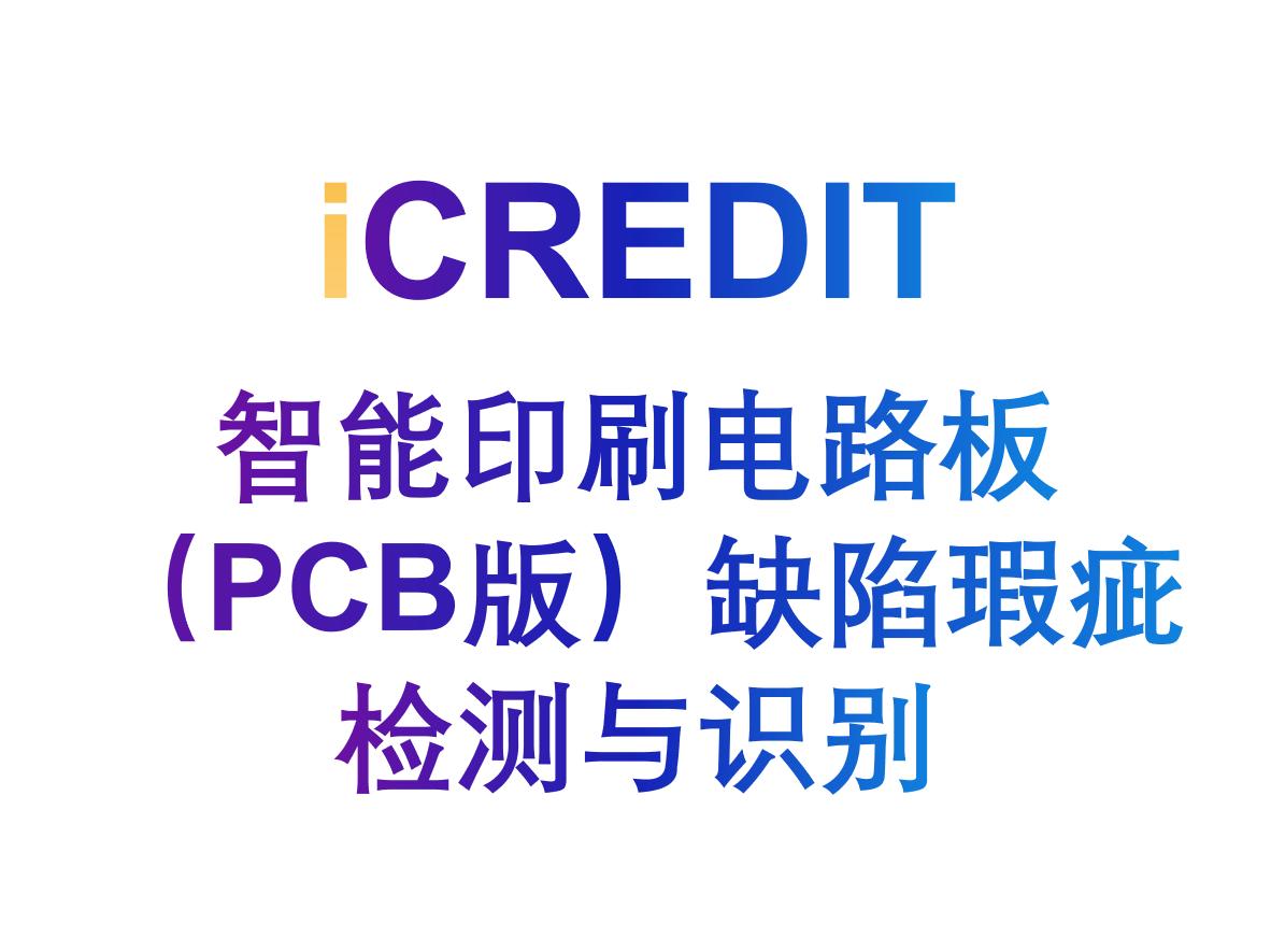 智能图像分析-智能印刷电路板(PCB版)缺陷瑕疵检测与识别-艾科瑞特(iCREDIT)