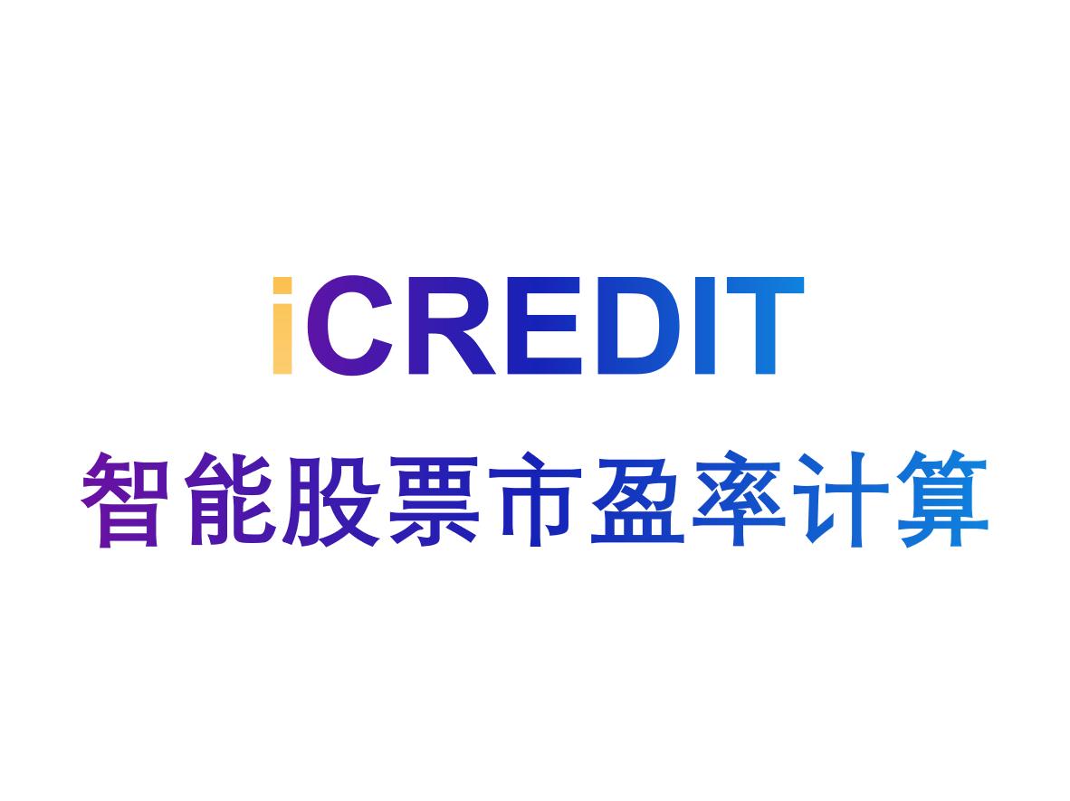 企业知识图谱-智能股票市盈率计算-艾科瑞特(iCREDIT)