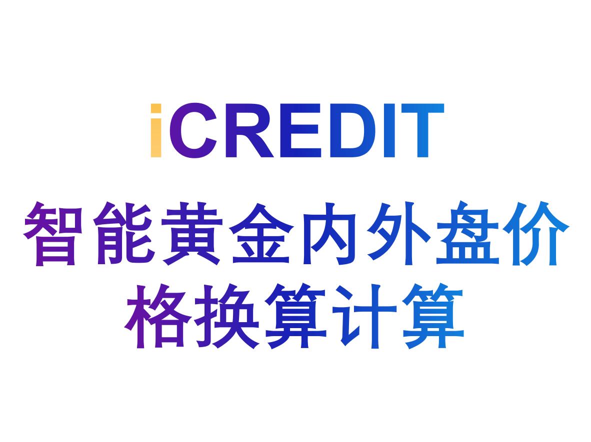 企业知识图谱-智能黄金内外盘价格换算计算-艾科瑞特(iCREDIT)