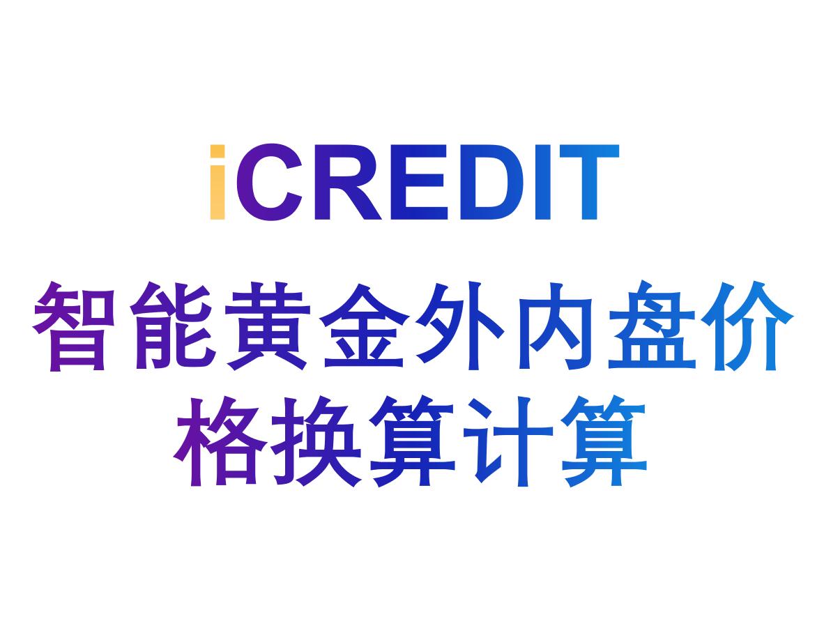 企业知识图谱-智能黄金外内盘价格换算计算-艾科瑞特(iCREDIT)
