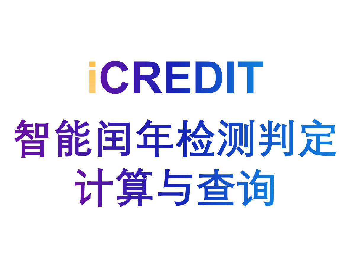 企业知识图谱-智能闰年检测判定计算与查询-艾科瑞特(iCREDIT)