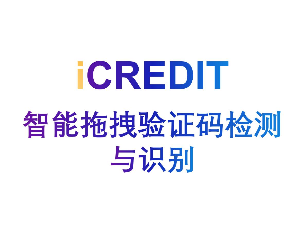 智能图像分析-智能拖拽验证码检测与识别-艾科瑞特(iCREDIT)