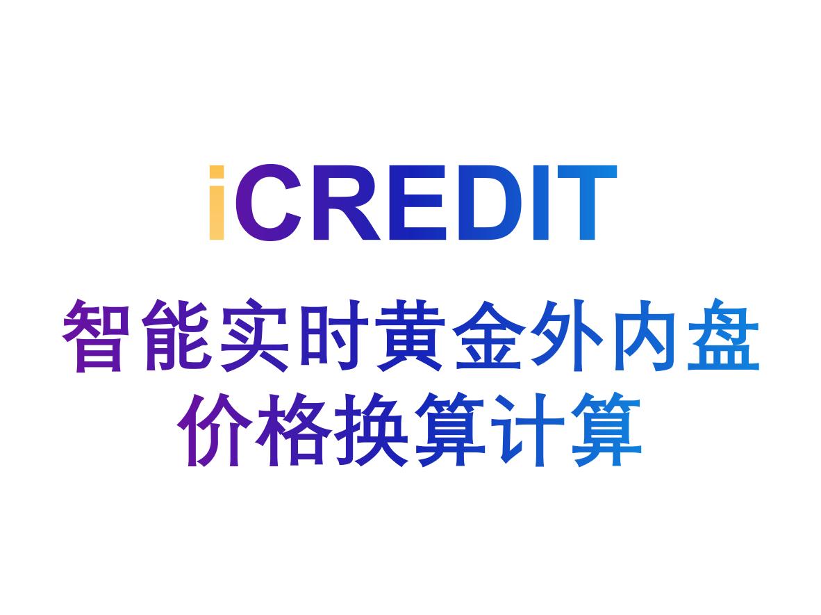 企业知识图谱-智能实时黄金外内盘价格换算计算-艾科瑞特(iCREDIT)