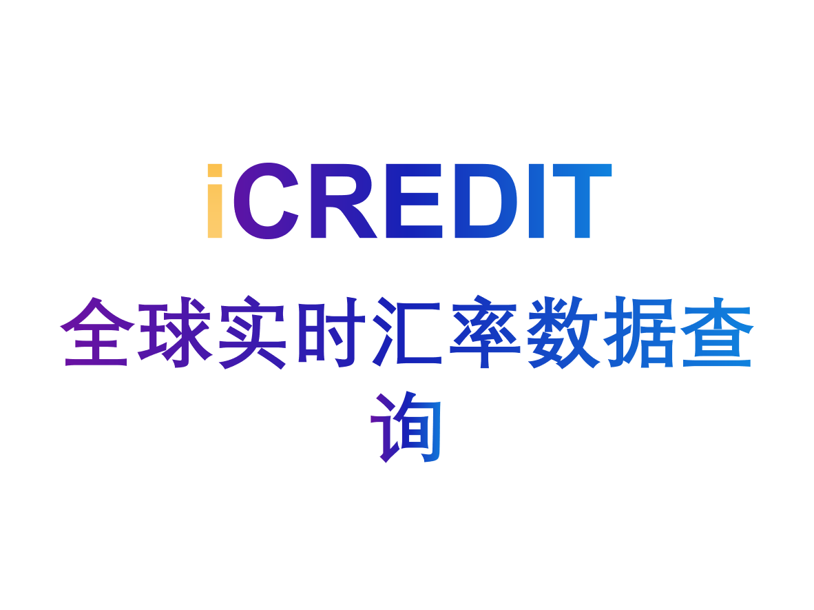企业知识图谱-全球实时外汇汇率数据查询-艾科瑞特(iCREDIT)