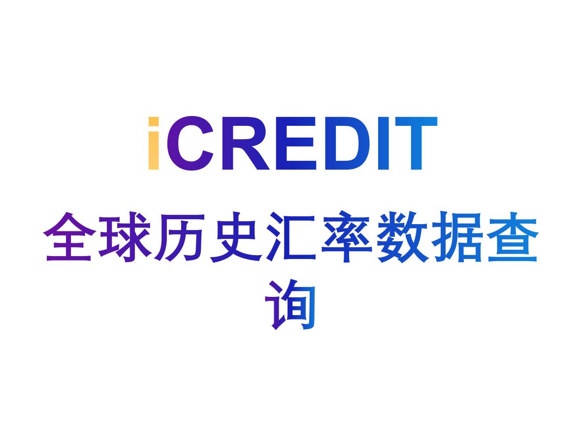 企业知识图谱-全球历史汇率数据查询-艾科瑞特(iCREDIT)