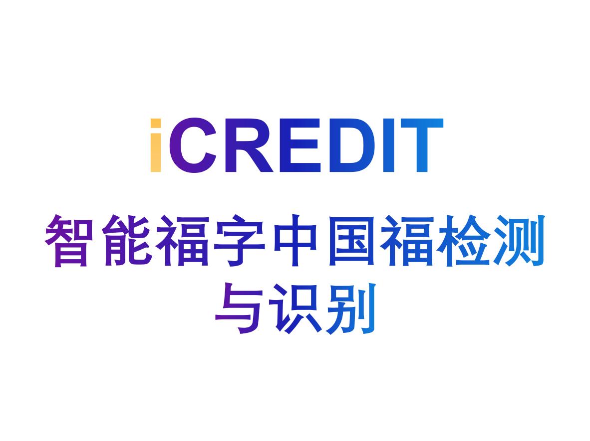 智能图像分析-智能福字中国福检测与识别-艾科瑞特(iCREDIT)