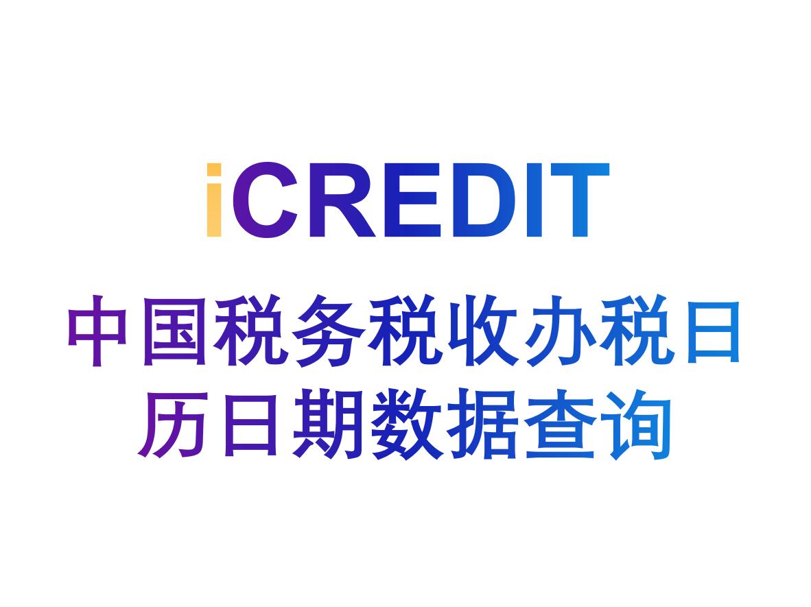 企业知识图谱-中国税务税收办税日历日期数据查询-艾科瑞特(iCREDIT)