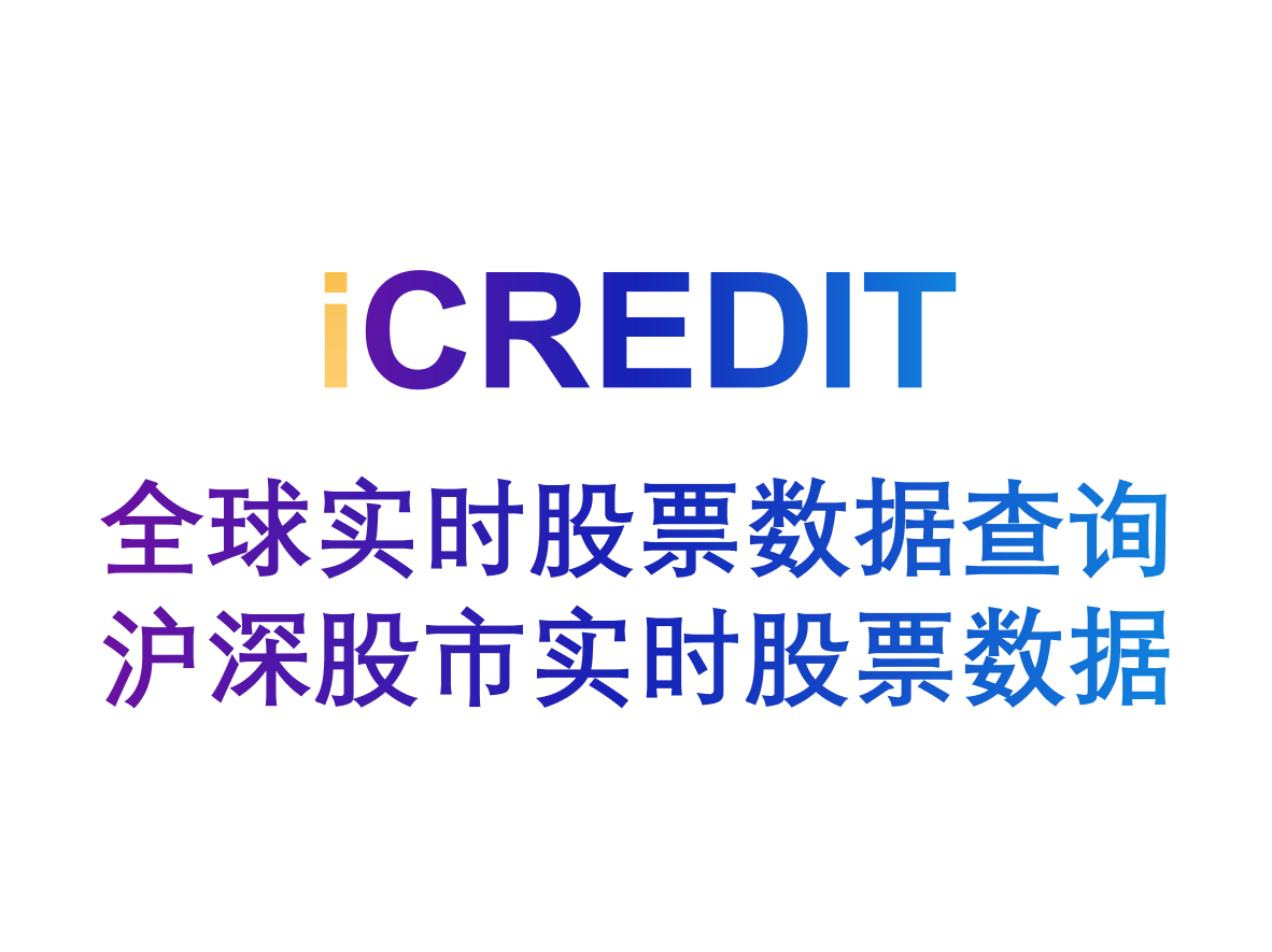 企业知识图谱-全球实时股票数据查询-沪深股市实时股票数据-艾科瑞特(iCREDIT)