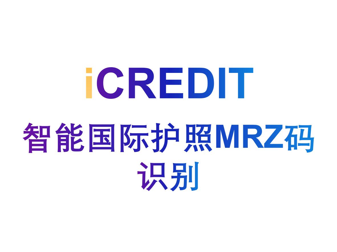 印刷文字识别-智能国际护照MRZ码识别-艾科瑞特(iCREDIT)