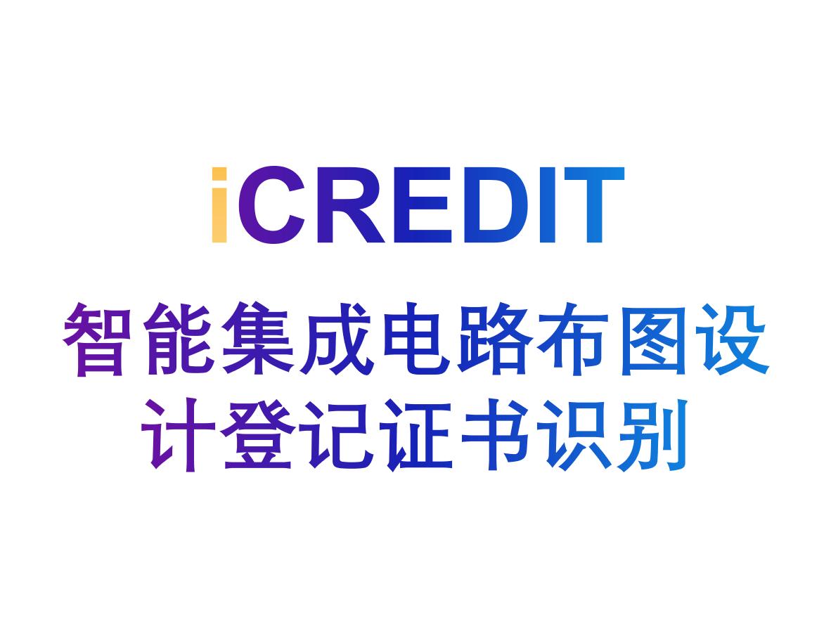 印刷文字识别-智能集成电路布图设计登记证书识别-艾科瑞特(iCREDIT)