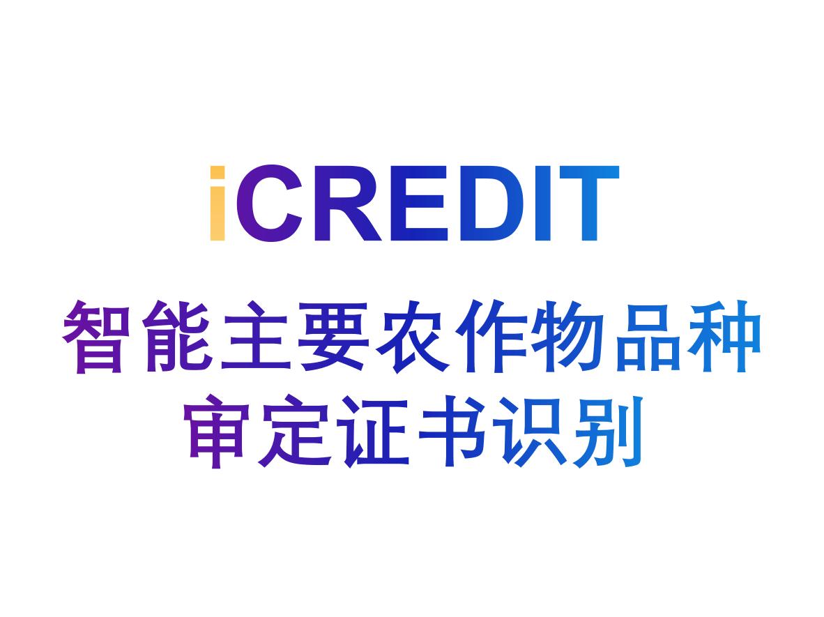 印刷文字识别-智能主要农作物品种审定证书识别-艾科瑞特(iCREDIT)