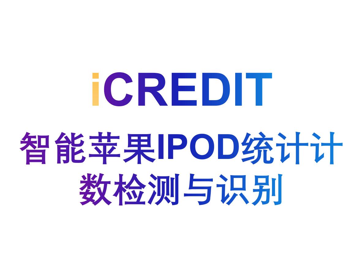 智能图像分析-智能苹果IPOD统计计数检测与识别-艾科瑞特(iCREDIT)