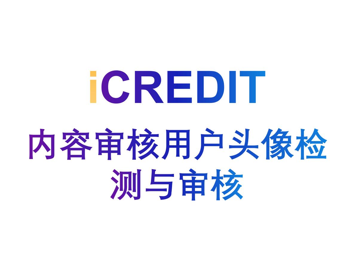 智能图像分析-内容审核用户头像检测与审核-艾科瑞特(iCREDIT)