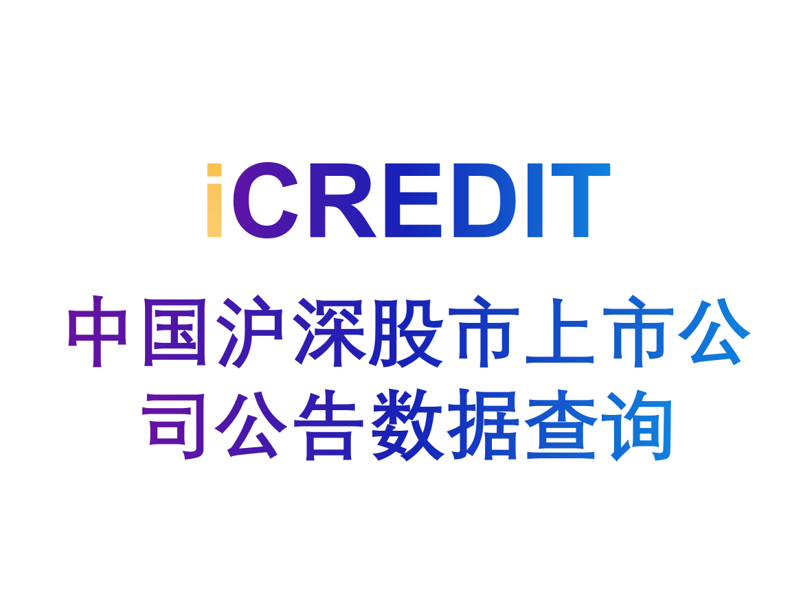 企业知识图谱-中国沪深股市上市公司公告数据查询-艾科瑞特(iCREDIT)