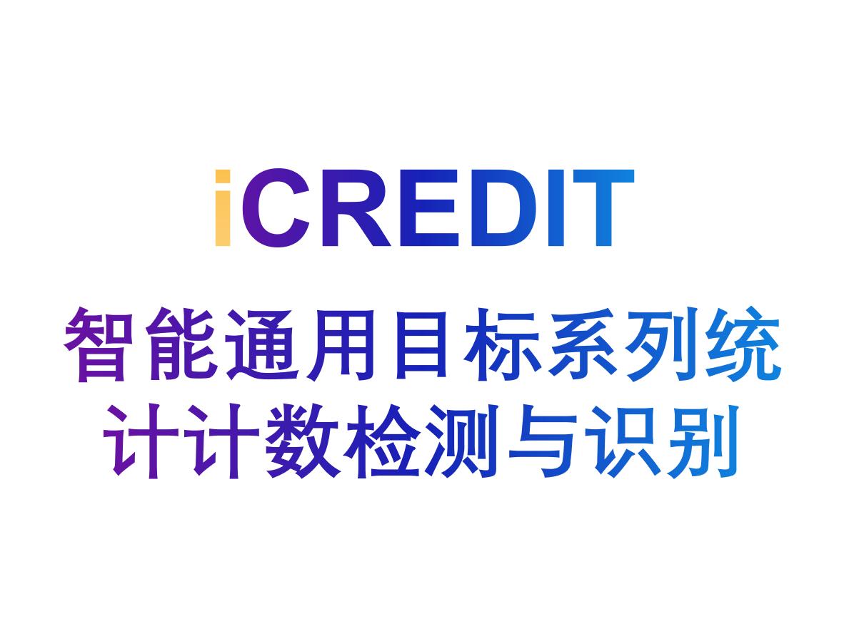 智能图像分析-智能训练台统计计数检测与识别-艾科瑞特(iCREDIT)