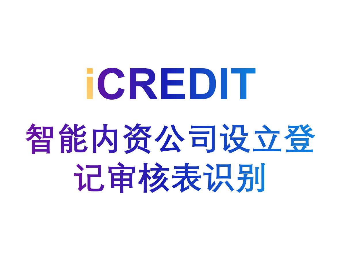印刷文字识别-智能内资公司设立登记审核表识别-艾科瑞特(iCREDIT)