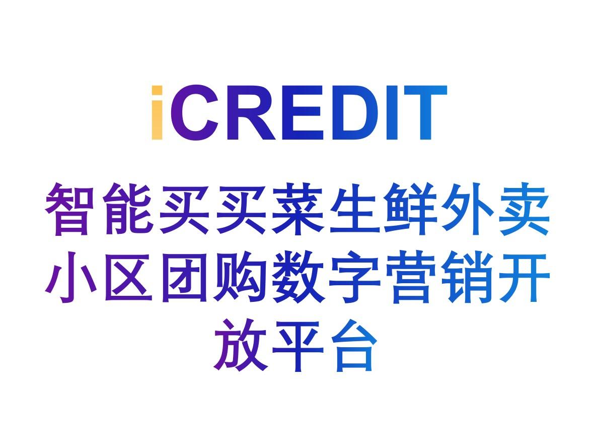 企业知识图谱-智能买买菜生鲜外卖小区团购数字营销开放平台-艾科瑞特(iCREDIT)