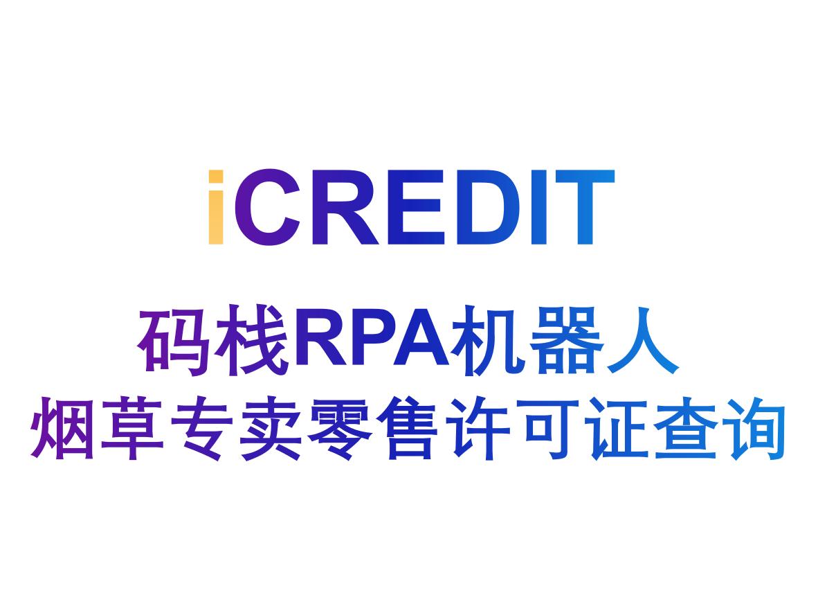 企业知识图谱-码栈RPA机器人-烟草专卖零售许可证查询-艾科瑞特(iCREDIT)