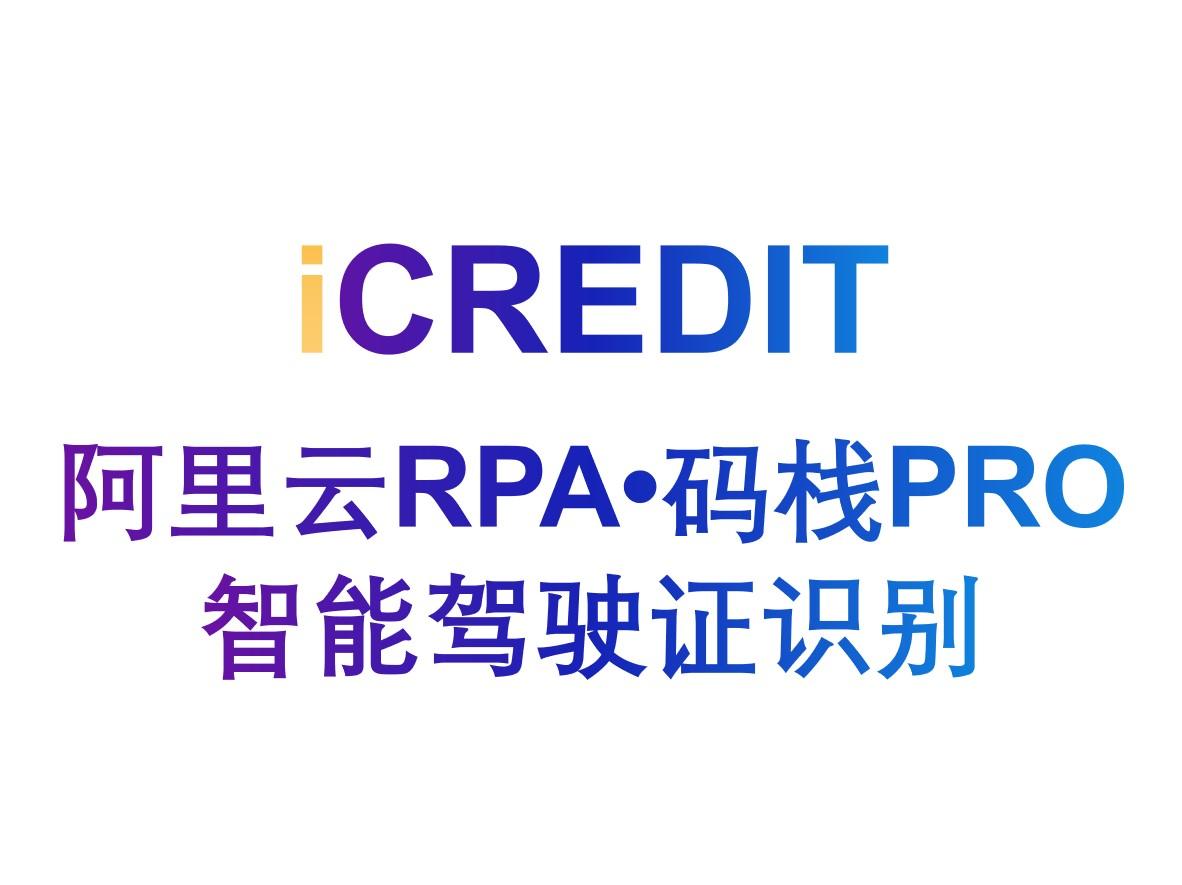 印刷文字识别-阿里云RPA机器人码栈PRO-智能驾驶证识别-艾科瑞特(iCREDIT)
