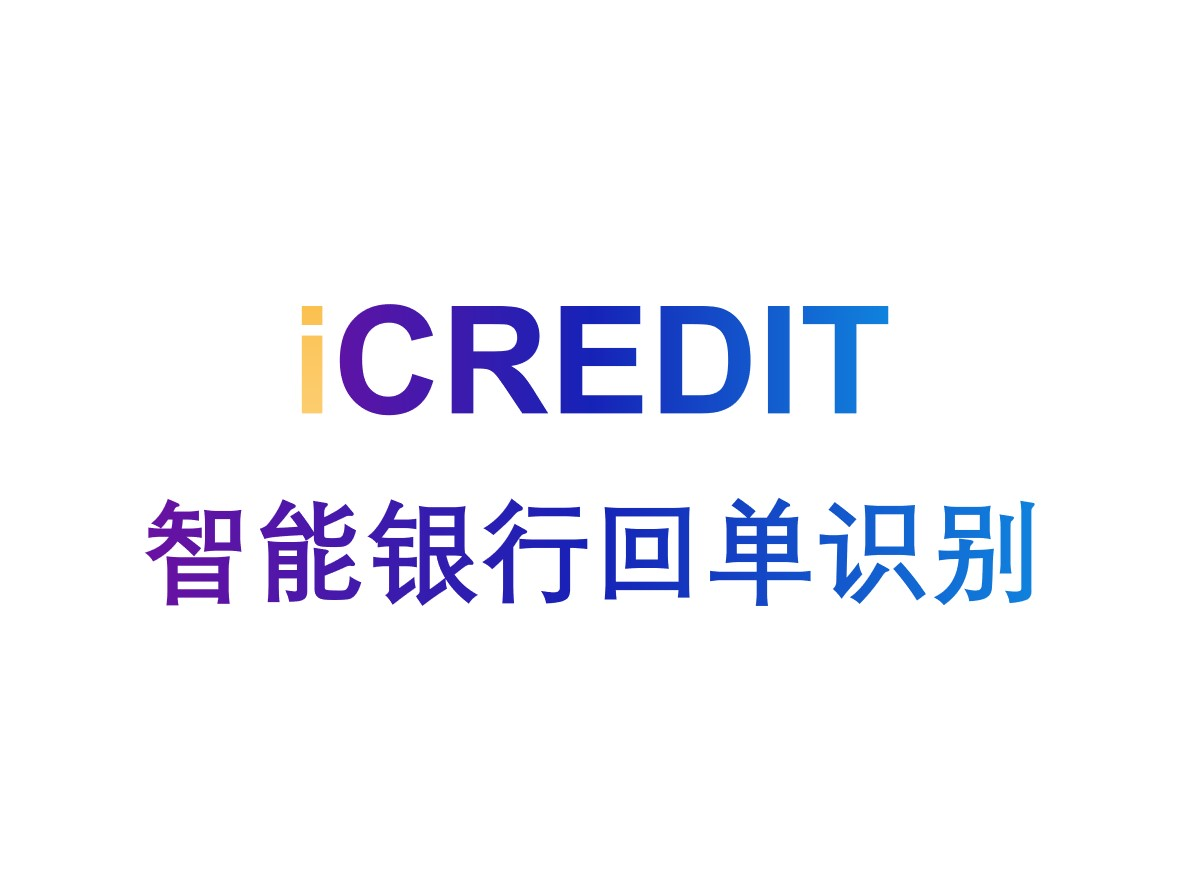 印刷文字识别-智能银行回单识别-艾科瑞特(iCREDIT)