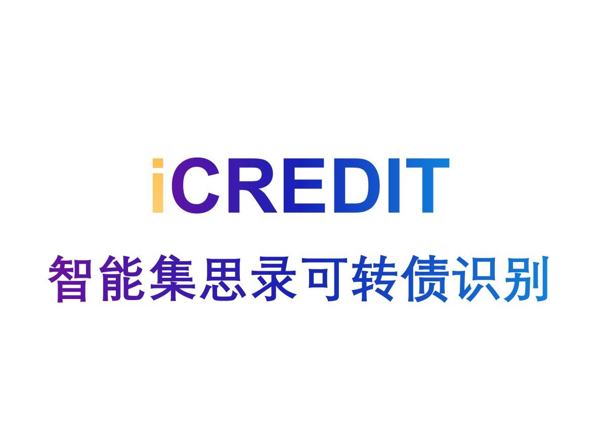 印刷文字识别-智能集思录可转债识别-艾科瑞特(iCREDIT)
