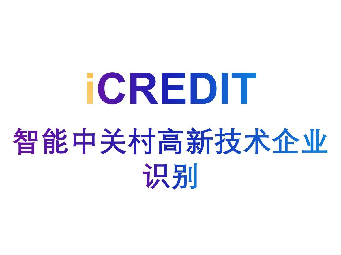 印刷文字识别-智能中关村高新技术企业识别-艾科瑞特(iCREDIT)