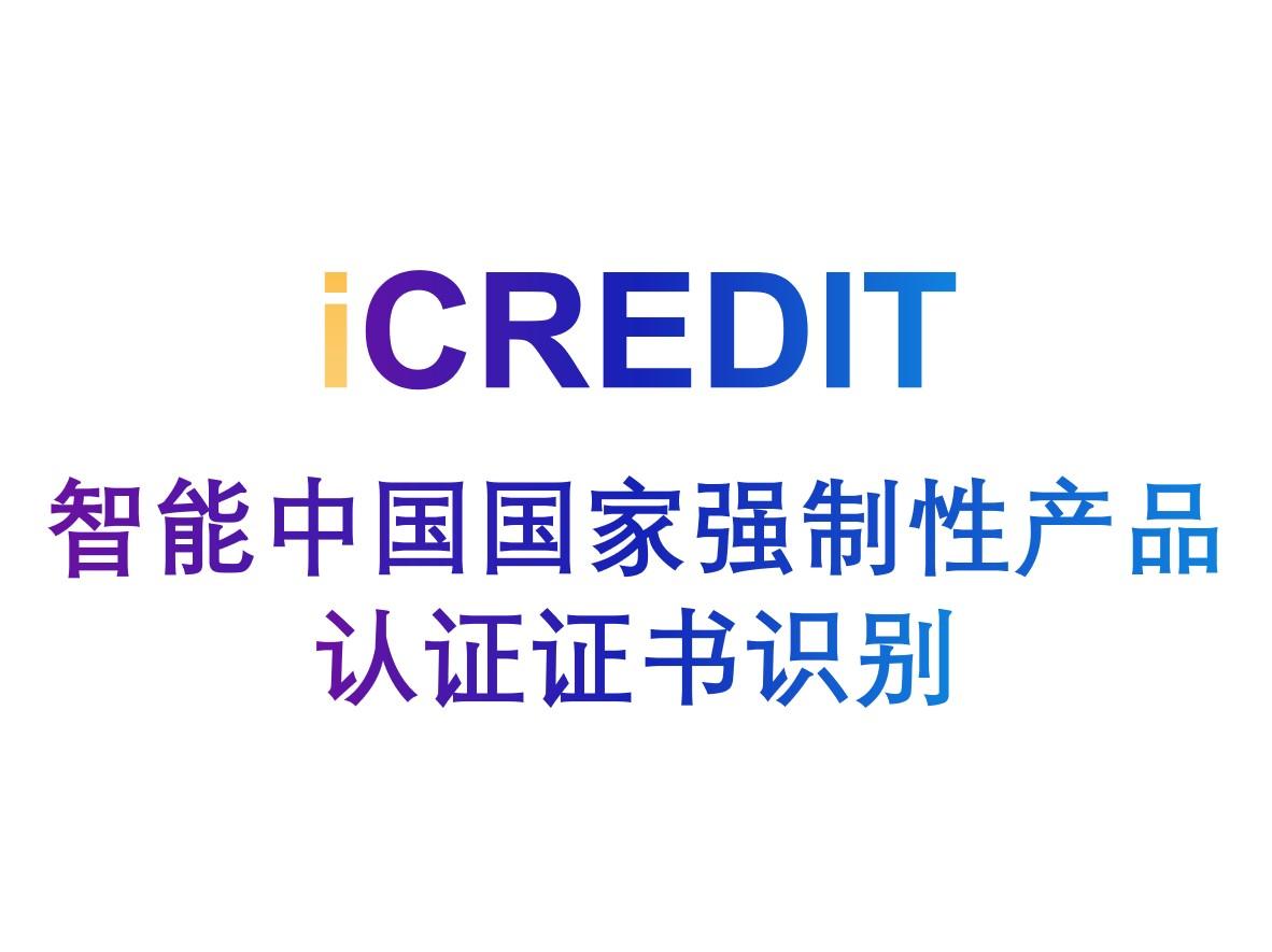 印刷文字识别-智能中国国家强制性产品认证证书识别-艾科瑞特(iCREDIT)