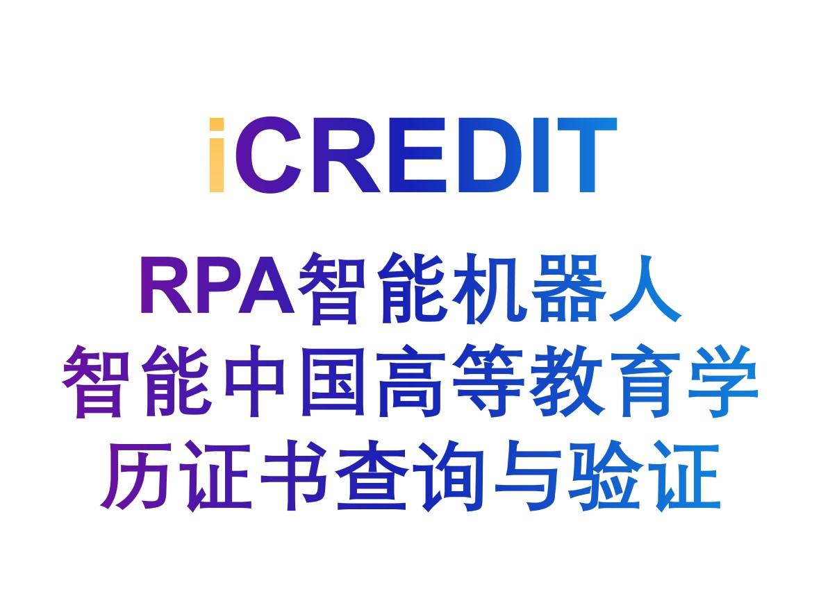 RPA机器人-企业知识图谱-智能中国高等教育学历证书查询与验证-艾科瑞特(iCREDIT)