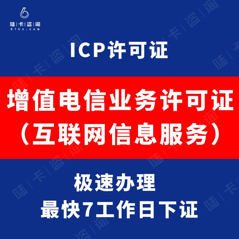 全国ICP增值电信业务经营许可证代办|ICP域名备案加急|北京ICP|江苏ICP|上海ICP|河北ICP加急办理