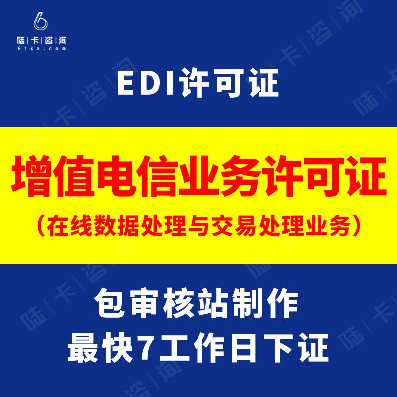 EDI许可证全国在线数据处理与交易处理增值电信业务
