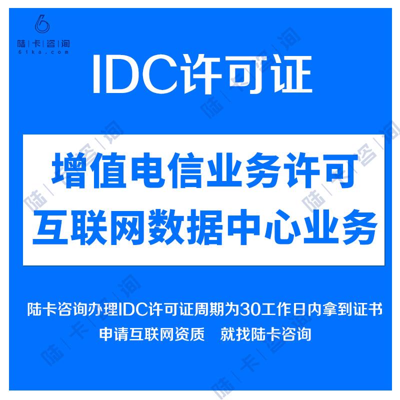 IDC经营许可证含互联网资源协作|互联网数据中心业务代办|增值电信