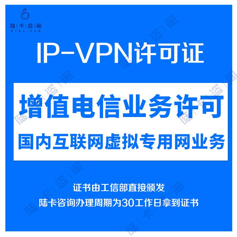 IP-VPN经营许可证代办|增值电信|国内互联网虚拟专用网业务办理