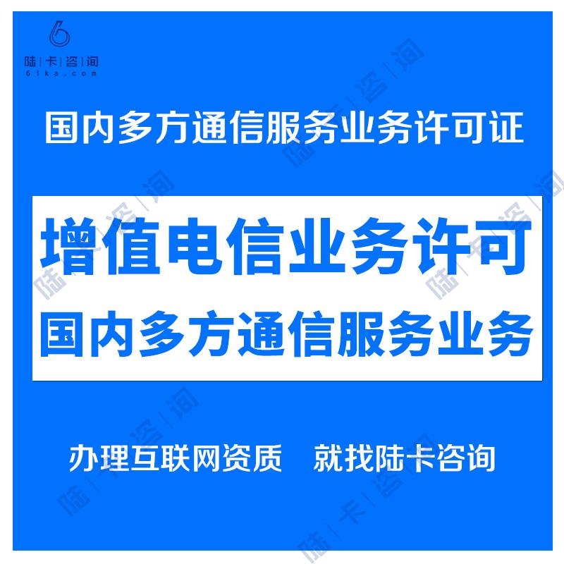 国内多方通信服务许可证代办|增值电信业务许可证办理|国内多方通信服务业务许可证