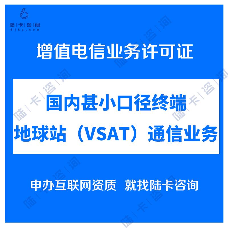 国内甚小口径终端地球站(VSAT)通信业务办理|增值电信业务许可证办理