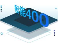 智能400语音客服系统