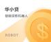 <em>智能</em>贷款<em>机器人</em>