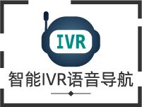 智能IVR语音导航