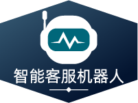 VSBOT人工智能语音服务机器人—AI助企业降本增效