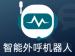 <em>智能</em>外呼<em>机器人</em>-金融行业解决方案