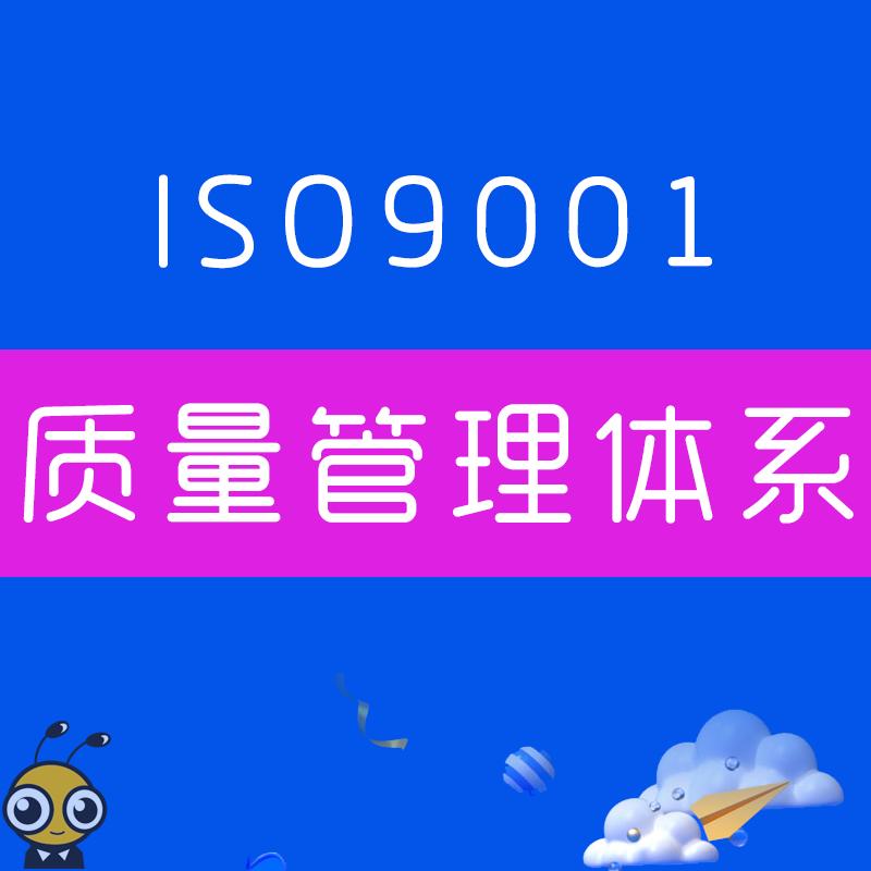 ISO9001质量管理体系认证办理|零基础搭建ISO质量管理体系认证|ISO质量体系认证