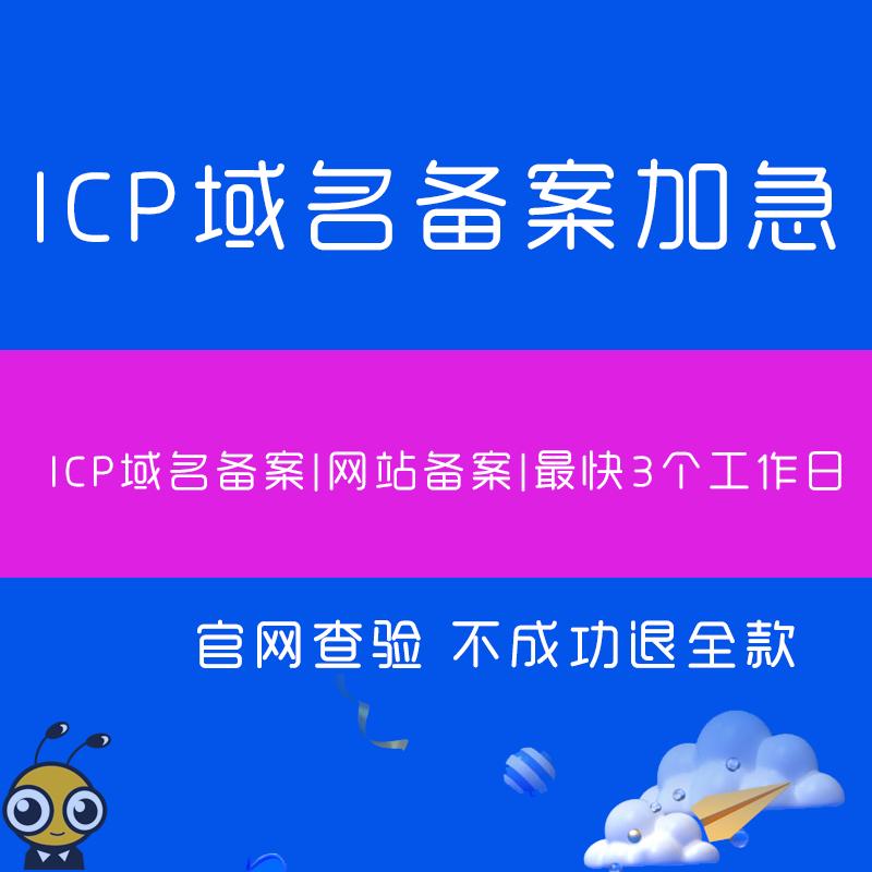 ICP域名备案|网站备案|ICP备案|域名加急备案|公安网备案|教育APP备案