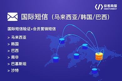 国际短信(马来西亚/韩国/巴西等)