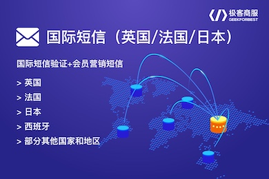 国际短信(日本/英国/法国/西班牙/澳大利亚等)