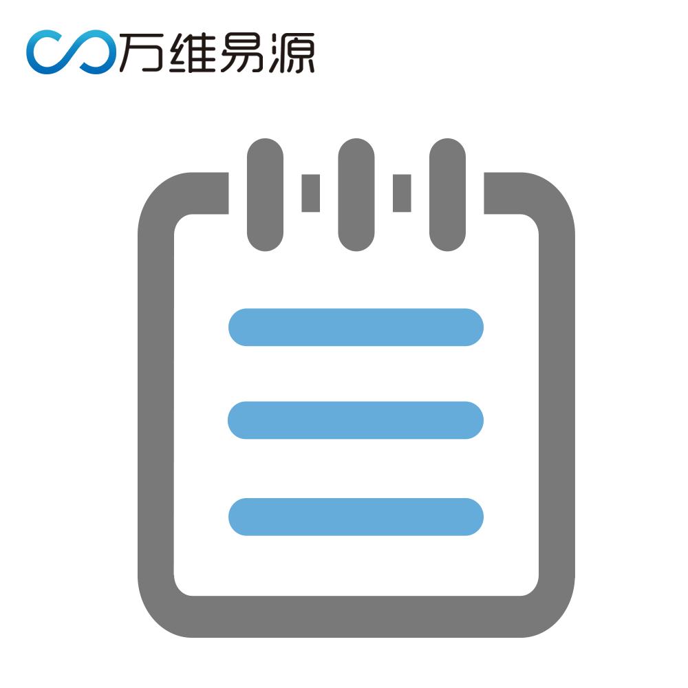 易源API日志授权码获取
