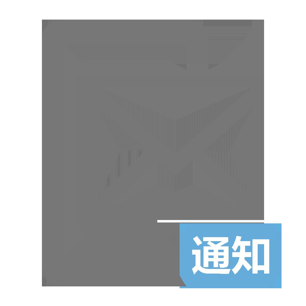 易源数据-三网短信后付费-106短信通知-短信群发