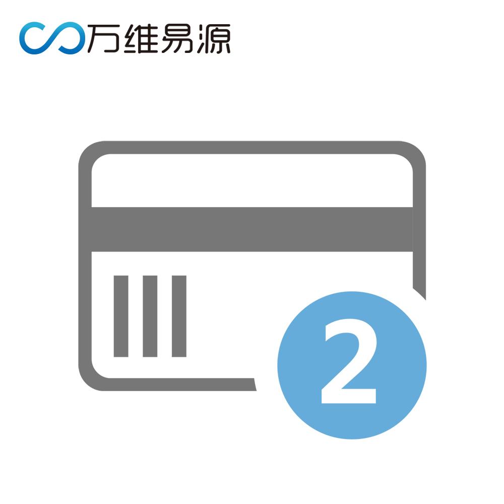 易源数据-银行卡二要素验证-银行卡实名认证【零存储、数据直连】