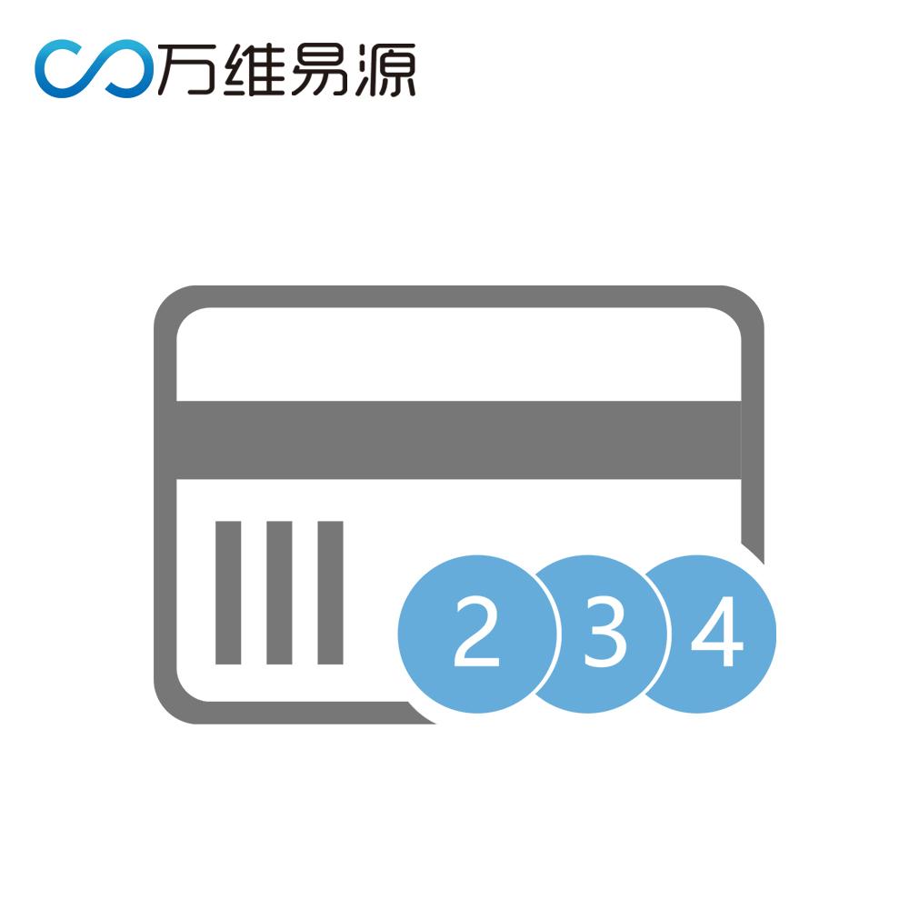 易源数据-银行卡二三四要素-银行卡认证-银行卡2要素-银行卡3要素-银行卡4要素-银行卡234元素核验【零存储、数据直连】