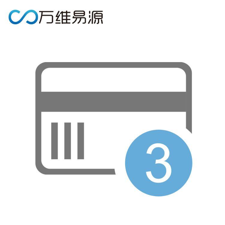 易源数据-银行卡三要素验证-银行卡实名认证-银行卡34元素核验【零存储、数据直连】